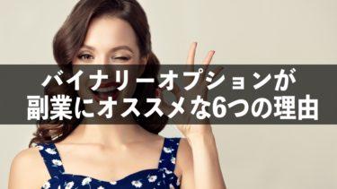 バイナリーオプションが副業にオススメな理由【6選】