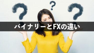 【投資初心者向け】<br>バイナリーオプションとFXの違いってナニよ?