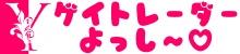 【ゲイトレーダーよっし〜】バイナリーオプションとFXで稼ぐオカマの気まぐれブログ
