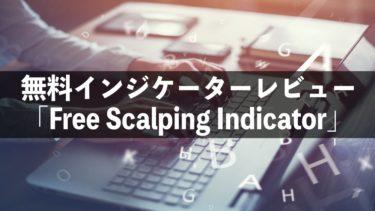 無料インジケーターレビュー<br>「Free Scalping Indicator」を使ってみるわよ!!