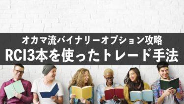 バイナリーオプション裏ワザ手法<br>「RCI3本で相場の流れを読むわよ!!」
