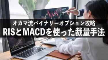 バイナリーオプション裏ワザ手法<br>「RSIとMACDを使った初心者向けの手法を伝授するわよ!!」