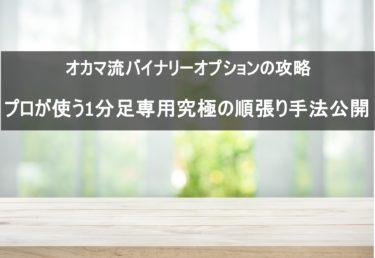 プロが使う1分足専用究極の順張り手法公開【バイナリー】【手法】