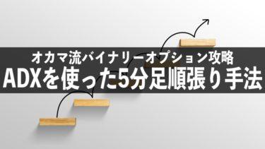 バイナリーオプション裏ワザ手法<br>「ADXを使った5分足専用順張り手法」