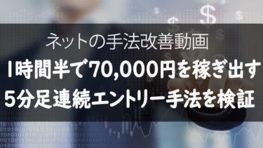 【バイナリーオプション】1時間半で70,000円を稼ぎ出す 5分足連続エントリー手法を検証するわよ♪