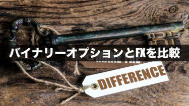 バイナリーオプションとFXは何が違う?<br>プロ目線で違いを徹底解説!