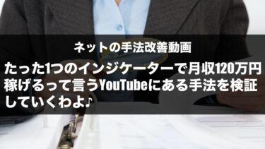 たった1つのインジケーターで月収120万円稼げるって言うYouTubeにある手法を検証していくわよ♪