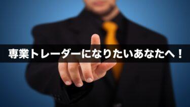 【バイナリーオプション】専業トレーダーになりたいあなたへ!