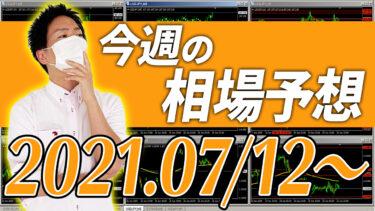 ドル円、ユーロ円、ユーロドルの相場予想【2021年7月12日~7月16日】