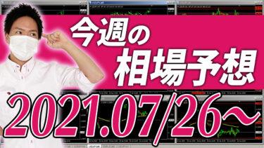 ドル円、ユーロ円、ユーロドルの相場予想【2021年7月26日~7月30日】