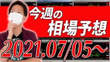 ドル円、ユーロ円、ユーロドルの相場予想【2021年7月5日~7月9日】