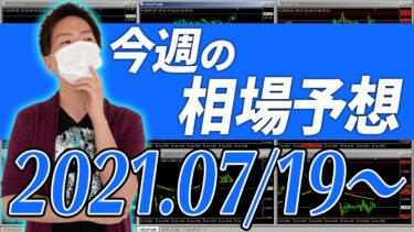 ドル円、ユーロ円、ユーロドルの相場予想【2021年7月19日~7月23日】
