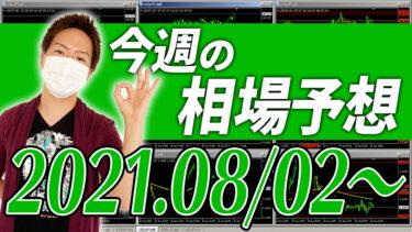 ドル円、ユーロ円、ユーロドルの相場予想【2021年8月2日~8月6日】