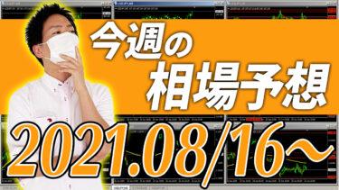 ドル円、ユーロ円、ユーロドルの相場予想【2021年8月16日~8月20日】