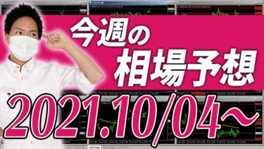 ドル円、ユーロ円、ユーロドルの相場予想【2021年10月4日~10月8日】