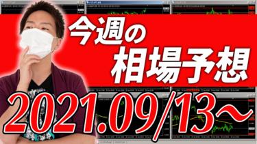 ドル円、ユーロ円、ユーロドルの相場予想【2021年9月13日~9月17日】