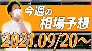 ドル円、ユーロ円、ユーロドルの相場予想【2021年9月20日~9月24日】