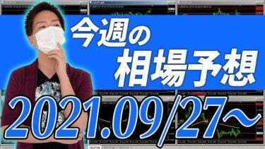 ドル円、ユーロ円、ユーロドルの相場予想【2021年9月27日~10月1日】