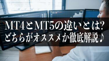 MT4とMT5の違いとは?バイナリーでどちらがオススメなのかも解説♪