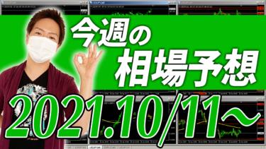 ドル円、ユーロ円、ユーロドルの相場予想【2021年10月11日~10月15日】