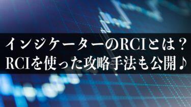 【バイナリーオプション】RCIとは?RCIを使ったバイナリー攻略手法を公開♪